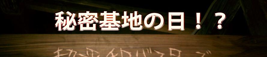 秘密基地の日? - 秩父 まめちゃんちの秘密基地 毎月第2土曜日にミニイベント!