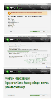 Загрузка и установка обновления версии 7.5.0.202 для Навител Навигатор