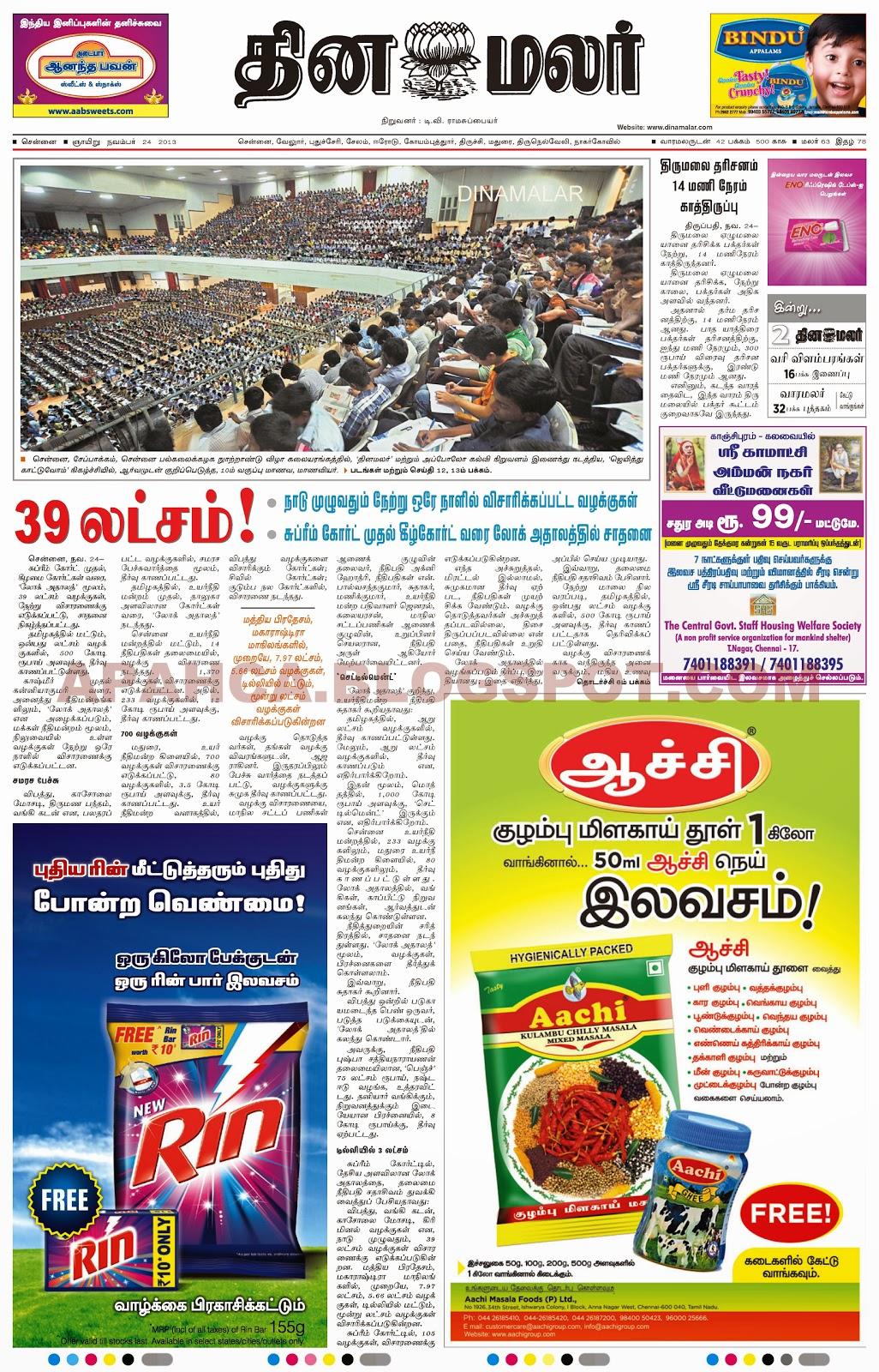 Tamil Nadu Newspapers | Tamil Nadu Newspapers Newspaper
