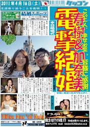 ブライダル新聞1