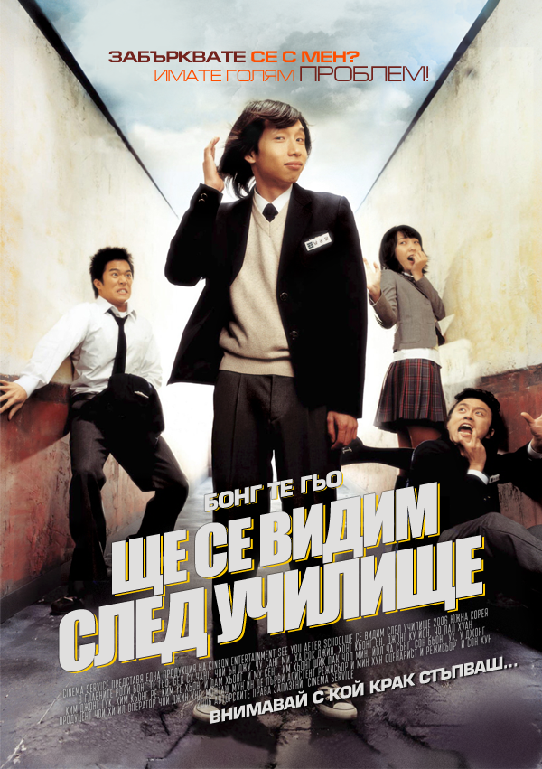See You After School (2006) See+You+After+School_BG_poster_version01