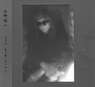 Keiji Haino, To Start With, Let's Remove the Colour!