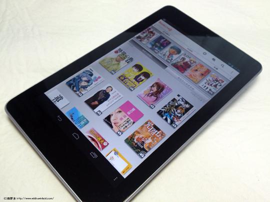 Nexus 7のBookLive!