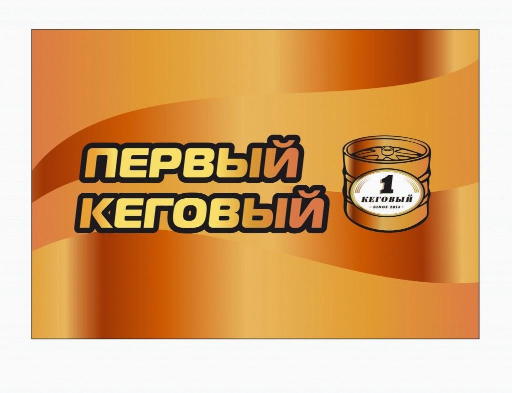 Магазин «Первый Кеговый», ООО «Евростандарт»