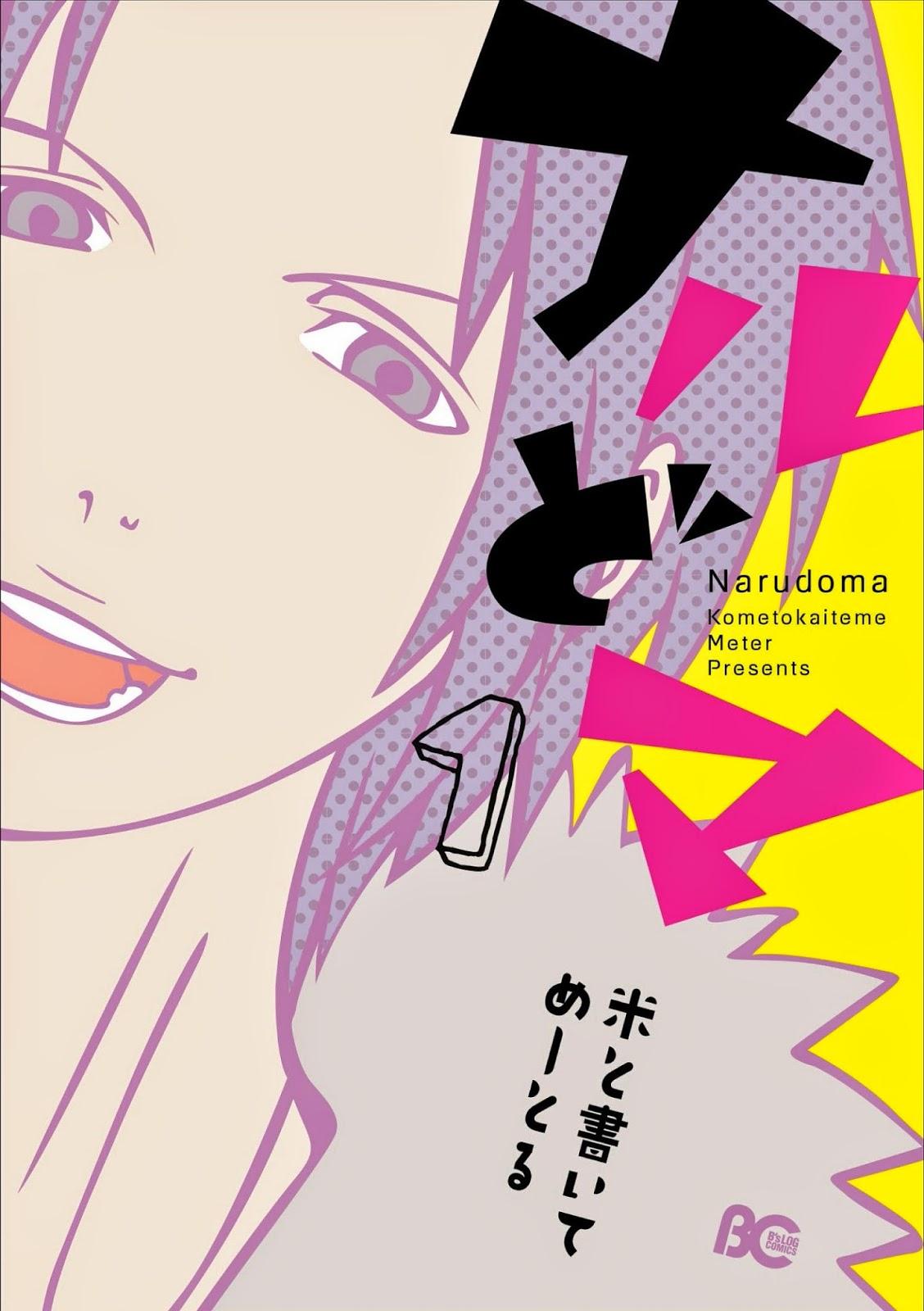 Anime Narudoma reparto