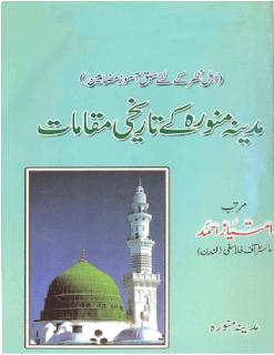 Madina Monawra ka Tarikhi Maqamaat