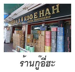 Koo E Hah - Shop