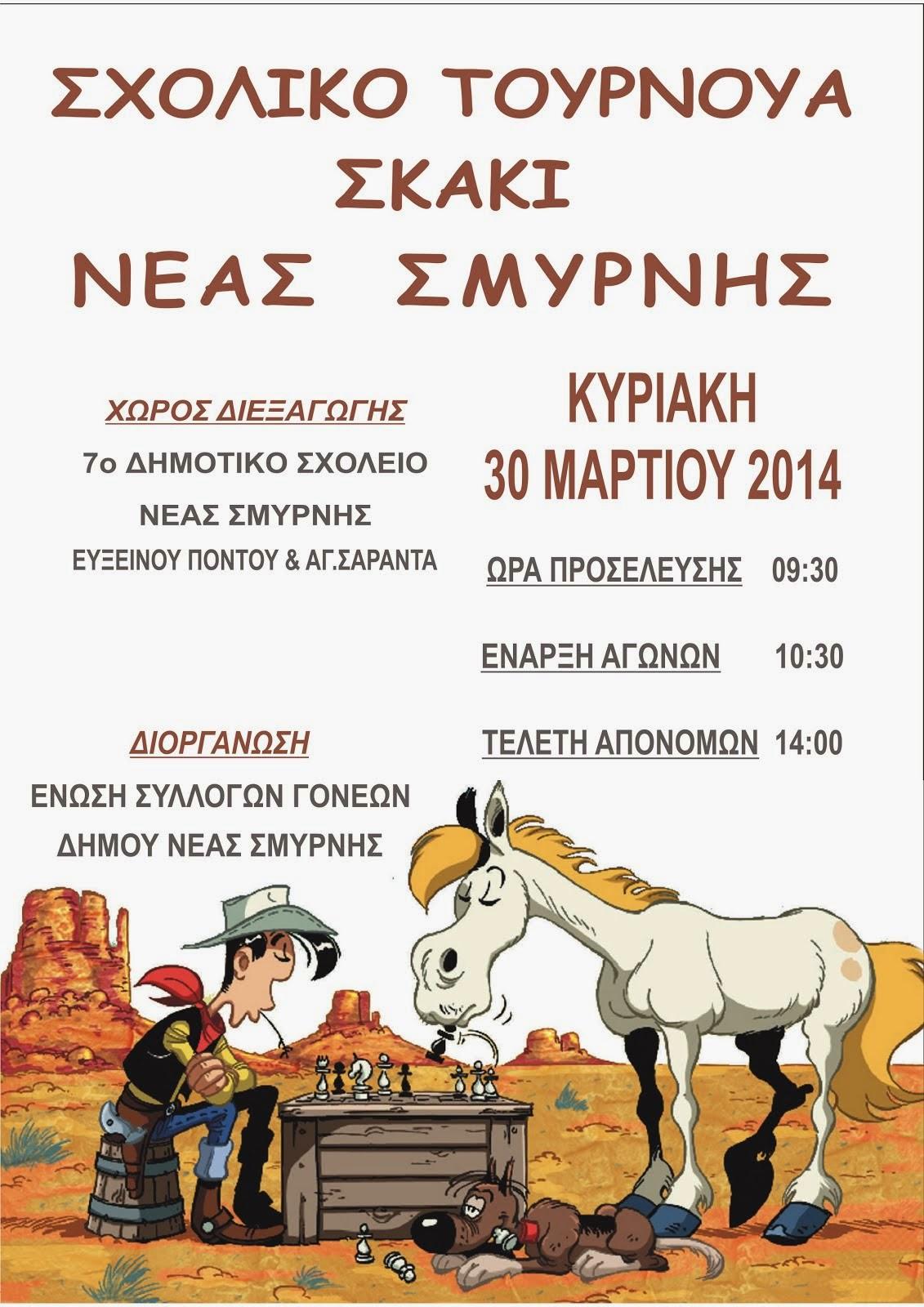 ΣΧΟΛΙΚΟ ΝΕΑΣ ΣΜΥΡΝΗΣ