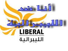 أنا ضد الليبرالية