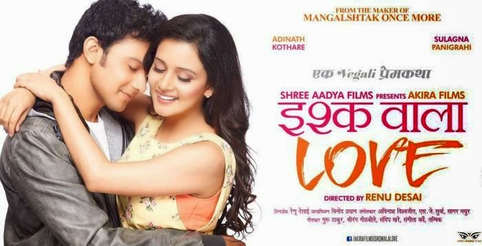 Ishq Wala Love 2014 Telugu Mp3 Songs Free Download