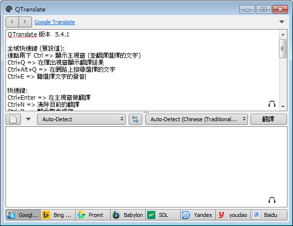 免費線上翻譯軟體 - QTranslate Portable 免安裝版