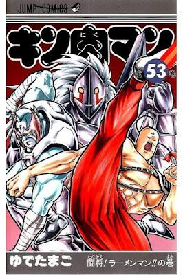 キン肉マン 第01-53巻 [Kinnikuman vol 01-53] rar free download updated daily