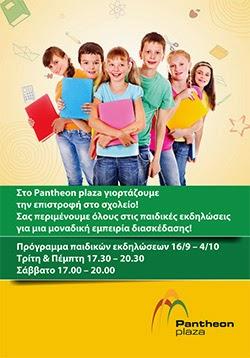 Παιδικές εκδηλώσεις στο Pantheon Plaza