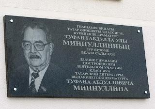 Мемориальная доска Туфана Миннуллина