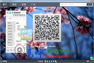 WeChat 微信 電腦版 免安裝綠色版下載,愛微幫 WeChat 微信網頁版推薦下載