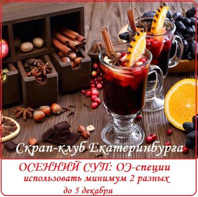 Осенний суп до 05/12