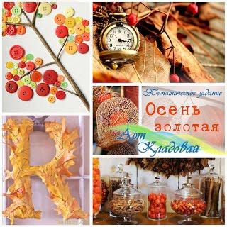 Восень залатая ад АртКладовай