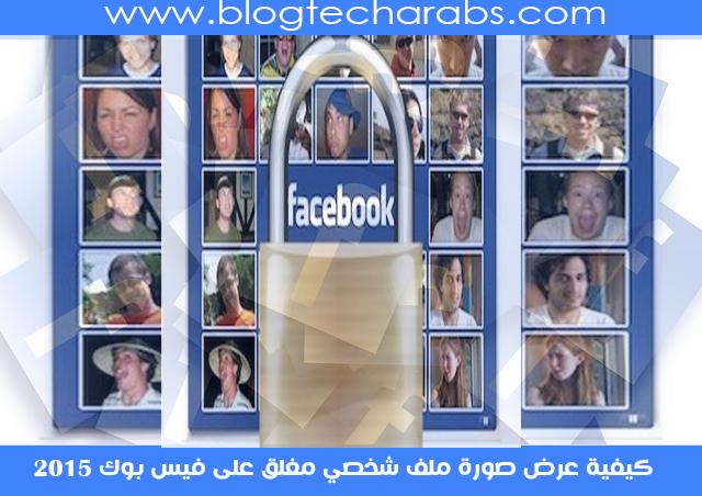 كيفية عرض صورة ملف شخصي مغلق على فيس بوك 2015