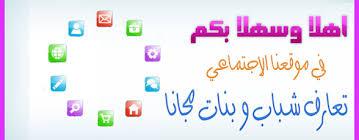 شات دردشة بنات لبنان