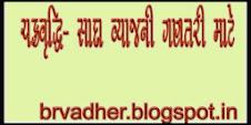 Chakravrudhhi Vyaj Ni Saral Rit