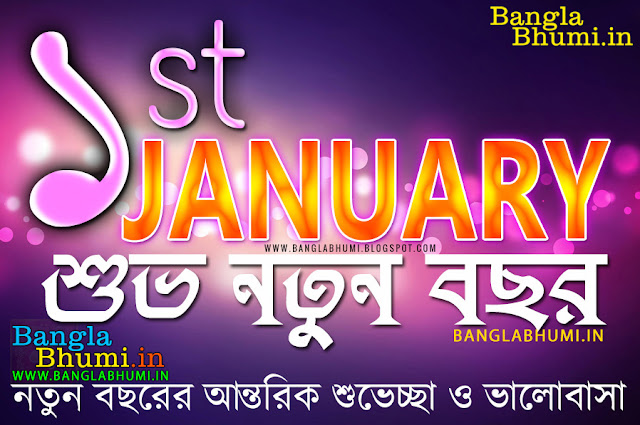 Bengali Happy New Year 1st January HD Wallpaper Shuvo Notun Bochor in Bengali
