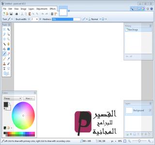 Paint.NET 2018 برنامج الرسام للكمبيوتر كامل مجانا Paint.NET.png