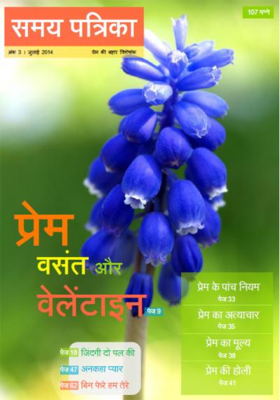 samay patrika hindi