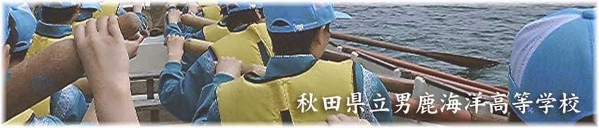 男鹿海洋blog