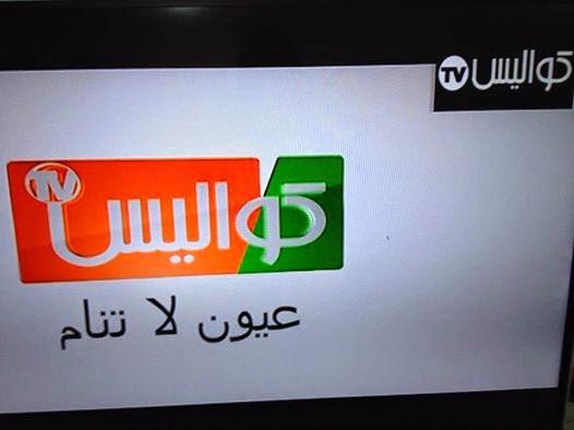 قناة كواليس الجزائرية kawalisse tv