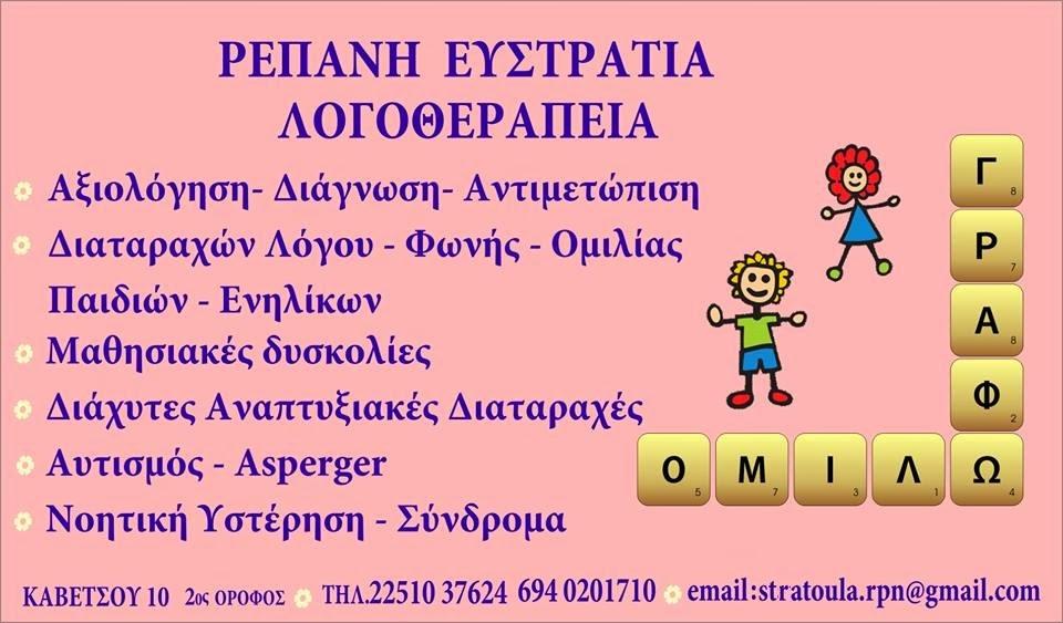 Γραφείο Λογοθεραπείας στην Μυτιλήνη