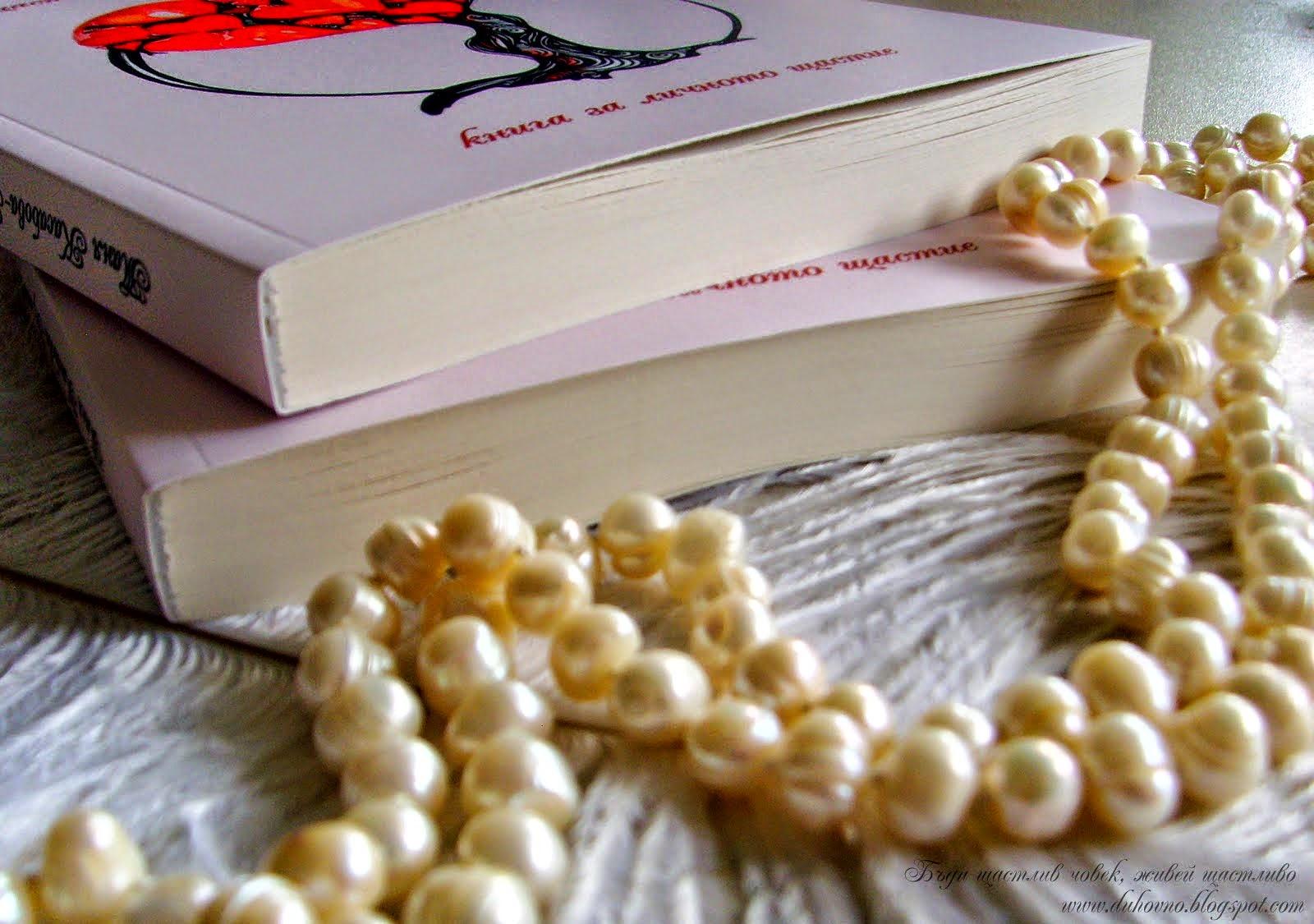 Повече информация за книгата БЪДИ ЩАСТЛИВ ЧОВЕК, ЖИВЕЙ ЩАСТЛИВО