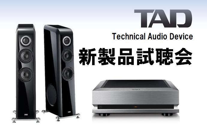 TAD新製品試聴会 TAD-E1TX&TAD-M1000
