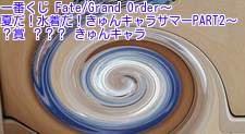 一番くじ Fate/Grand Order~夏だ!水着だ!きゅんキャラサマーPART2~ ?賞 ??? きゅんキャラ
