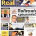 Real News: Το νέο μνημόνιο οδηγεί σε ...Πολιτική Χρεωκοπία!