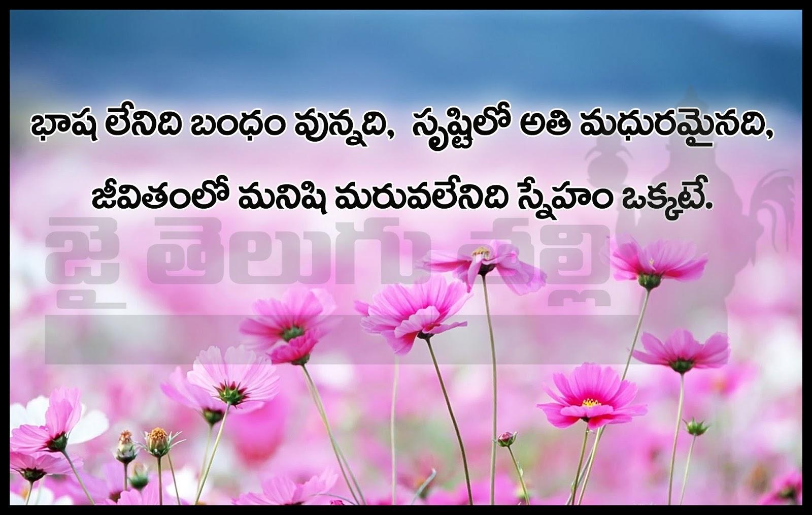 Friends Forever Quotes స్నేహితుల తెలుగు సూక్తులు  Friends Forever