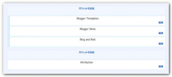 bloggerレイアウト画面画像