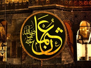 History of Islam - Othman Ebn Affan