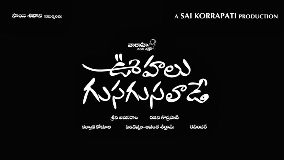 Free Download Oohalu Gusagusalade Movie Tralier