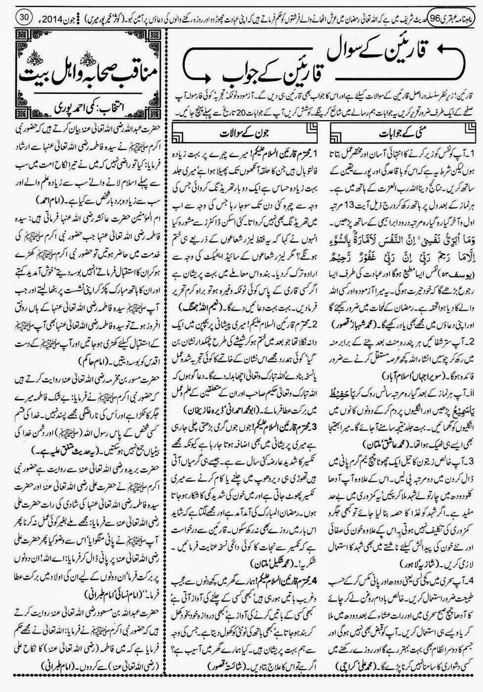 ubqari june 2014 page 30