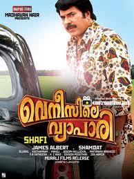 Venicile Vyapari 2011 Malayalam Movie Watch Online