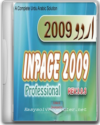 Inpage Urdu 2011 Overview