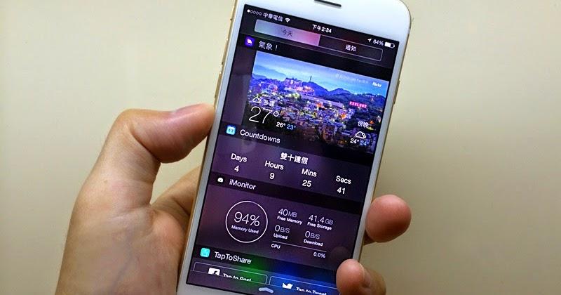 玩轉 iOS 8 通知中心,iPhone 6 好用小工具 Widget 推薦