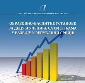 Obrazovno-vaspitne ustanove za decu i učenike sa smetnjama u razvoju u Republici Srbiji.