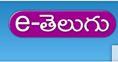 e-Telugu Website logo