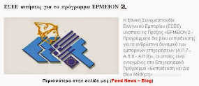 ΕΣΕΕ αιτήσεις για το πρόγραμμα ΕΡΜΕΙΟΝ 2.