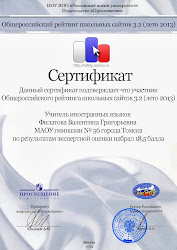 Результаты Общероссийского рейтинга школьных сайтов 3.2 (лето 2013)