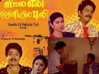 Veetla Eli Veliyila Puli (1991) - Tamil Movie