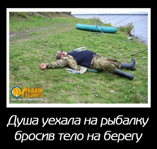 для чего уезжают на рыбалку