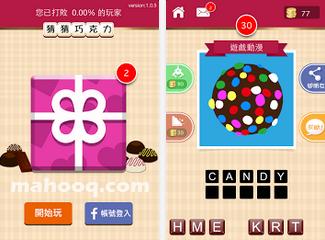 猜猜巧克力 APK / APP 下載,熱門的猜謎益智遊戲 APP,Android 版