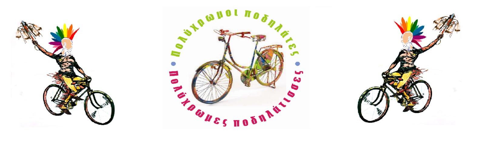 Πολύχρωμοι Ποδηλάτες